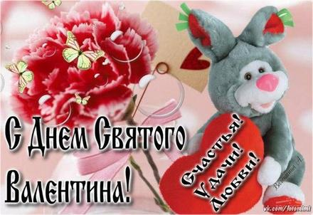 Красивая лучшая бесплатная открытка с поздравлением, лучшая бесплатная открытка с поздравлением, валентинка, красивая лучшая бесплатная открытка с поздравлением на день всех влюбленных, красивая лучшая бесплатная открытка с поздравлением на день святого валентина, красивая лучшая бесплатная открытка с поздравлением на 14 февраля, зайчик. Открытки  Красивая лучшая бесплатная открытка с поздравлением, лучшая бесплатная открытка с поздравлением, валентинка, красивая лучшая бесплатная открытка с поздравлением на 14 февраля, поздравление на 14 февраля, красивая лучшая бесплатная открытка с поздравлением с днем святого валентина, красивая лучшая бесплатная открытка с поздравлением на день влюбленных, лучшая бесплатная открытка с поздравлением на день святого валентина, лучшая бесплатная открытка с поздравлением на день влюбленных скачать бесплатно онлайн! Печать открытки! скачать открытку бесплатно | pozdravok.qwestore.com