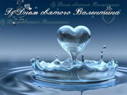 Красивая лучшая бесплатная открытка с поздравлением, лучшая бесплатная открытка с поздравлением, валентинка, сердце. Открытки  Красивая лучшая бесплатная открытка с поздравлением, лучшая бесплатная открытка с поздравлением, валентинка, красивая лучшая бесплатная открытка с поздравлением на 14 февраля, поздравление на 14 февраля, красивая лучшая бесплатная открытка с поздравлением с днем святого валентина, красивая лучшая бесплатная открытка с поздравлением на день влюбленных, лучшая бесплатная открытка с поздравлением на день святого валентина, лучшая бесплатная открытка с поздравлением на день влюбленных скачать бесплатно онлайн! Скачать красивые открытки бесплатно онлайн прямо сейчас! скачать открытку бесплатно   pozdravok.qwestore.com