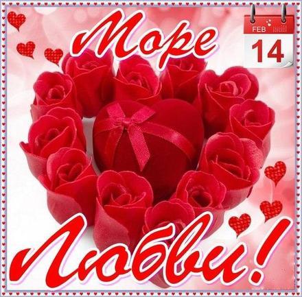Красивая лучшая бесплатная открытка с поздравлением, лучшая бесплатная открытка с поздравлением, 14 февраля, сердце, поздравление, календарь. Открытки  Красивая лучшая бесплатная открытка с поздравлением, лучшая бесплатная открытка с поздравлением, 14 февраля, сердце, поздравление, календарь, море любви скачать бесплатно онлайн! Скачать красивую картинку на праздник онлайн! скачать открытку бесплатно | pozdravok.qwestore.com