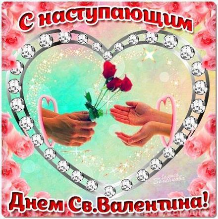 Красивая лучшая бесплатная открытка с поздравлением, лучшая бесплатная открытка с поздравлением, валентинка, красивая лучшая бесплатная открытка с поздравлением на день всех влюбленных, красивая лучшая бесплатная открытка с поздравлением на день святого валентина, сердечка, цветы. Открытки  Красивая лучшая бесплатная открытка с поздравлением, лучшая бесплатная открытка с поздравлением, валентинка, красивая лучшая бесплатная открытка с поздравлением на 14 февраля, поздравление на 14 февраля, красивая лучшая бесплатная открытка с поздравлением с днем святого валентина, красивая лучшая бесплатная открытка с поздравлением на день влюбленных, лучшая бесплатная открытка с поздравлением на день святого валентина, лучшая бесплатная открытка с поздравлением на день влюбленных скачать бесплатно онлайн! Скачать красивые картинки быстро можно здесь! скачать открытку бесплатно | pozdravok.qwestore.com