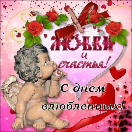 Красивая лучшая бесплатная открытка с поздравлением, лучшая бесплатная открытка с поздравлением, валентинка, красивая лучшая бесплатная открытка с поздравлением на день всех влюбленных, красивая лучшая бесплатная открытка с поздравлением на день святого валентина, красивая лучшая бесплатная открытка с поздравлением на 14 февраля, ангел. Открытки  Красивая лучшая бесплатная открытка с поздравлением, лучшая бесплатная открытка с поздравлением, валентинка, красивая лучшая бесплатная открытка с поздравлением на 14 февраля, поздравление на 14 февраля, красивая лучшая бесплатная открытка с поздравлением с днем святого валентина, красивая лучшая бесплатная открытка с поздравлением на день влюбленных, лучшая бесплатная открытка с поздравлением на день святого валентина, лучшая бесплатная открытка с поздравлением на день влюбленных скачать бесплатно онлайн! Распечатать открытку! скачать открытку бесплатно   pozdravok.qwestore.com