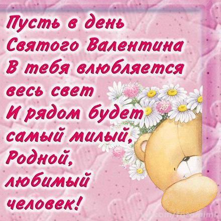 Красивая лучшая бесплатная открытка с поздравлением, лучшая бесплатная открытка с поздравлением, валентинка, красивая лучшая бесплатная открытка с поздравлением на день всех влюбленных, красивая лучшая бесплатная открытка с поздравлением на день святого валентина, красивая лучшая бесплатная открытка с поздравлением на 14 февраля, ромашки. Открытки  Красивая лучшая бесплатная открытка с поздравлением, лучшая бесплатная открытка с поздравлением, валентинка, красивая лучшая бесплатная открытка с поздравлением на 14 февраля, поздравление на 14 февраля, красивая лучшая бесплатная открытка с поздравлением с днем святого валентина, красивая лучшая бесплатная открытка с поздравлением на день влюбленных, лучшая бесплатная открытка с поздравлением на день святого валентина, лучшая бесплатная открытка с поздравлением на день влюбленных скачать бесплатно онлайн! Скачать красивую картинку на праздник онлайн! скачать открытку бесплатно   pozdravok.qwestore.com