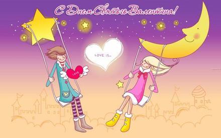 Красивая лучшая бесплатная открытка с поздравлением, лучшая бесплатная открытка с поздравлением, 14 февраля, День Святого Валентина, валентинка, поздравление, сердце, влюбленные. Открытки  Красивая лучшая бесплатная открытка с поздравлением, лучшая бесплатная открытка с поздравлением, 14 февраля, День Святого Валентина, валентинка, поздравление, сердце, влюбленные, качели скачать бесплатно онлайн! Скачать красивую открытку бесплатно онлайн! скачать открытку бесплатно   pozdravok.qwestore.com