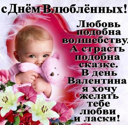 Красивая лучшая бесплатная открытка с поздравлением, лучшая бесплатная открытка с поздравлением, валентинка, красивая лучшая бесплатная открытка с поздравлением на день всех влюбленных, красивая лучшая бесплатная открытка с поздравлением на день святого валентина, красивая лучшая бесплатная открытка с поздравлением на 14 февраля, малыш. Открытки  Красивая лучшая бесплатная открытка с поздравлением, лучшая бесплатная открытка с поздравлением, валентинка, красивая лучшая бесплатная открытка с поздравлением на 14 февраля, поздравление на 14 февраля, красивая лучшая бесплатная открытка с поздравлением с днем святого валентина, красивая лучшая бесплатная открытка с поздравлением на день влюбленных, лучшая бесплатная открытка с поздравлением на день святого валентина, лучшая бесплатная открытка с поздравлением на день влюбленных скачать бесплатно онлайн! Скачать красивую картинку на праздник онлайн! скачать открытку бесплатно   pozdravok.qwestore.com