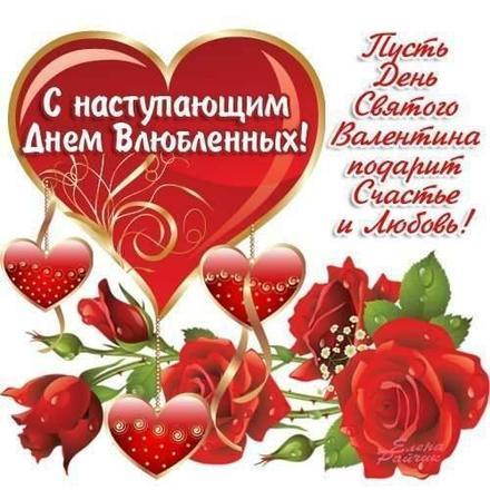 Красивая лучшая бесплатная открытка с поздравлением, лучшая бесплатная открытка с поздравлением, валентинка, красивая лучшая бесплатная открытка с поздравлением на день всех влюбленных, сердце. Открытки  Красивая лучшая бесплатная открытка с поздравлением, лучшая бесплатная открытка с поздравлением, валентинка, красивая лучшая бесплатная открытка с поздравлением на 14 февраля, поздравление на 14 февраля, красивая лучшая бесплатная открытка с поздравлением с днем святого валентина, красивая лучшая бесплатная открытка с поздравлением на день влюбленных, лучшая бесплатная открытка с поздравлением на день святого валентина, лучшая бесплатная открытка с поздравлением на день влюбленных скачать бесплатно онлайн! Скачать красивую картинку на праздник онлайн! скачать открытку бесплатно | pozdravok.qwestore.com
