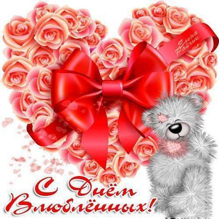 Красивая лучшая бесплатная открытка с поздравлением, лучшая бесплатная открытка с поздравлением, валентинка, красивая лучшая бесплатная открытка с поздравлением на день всех влюбленных, красивая лучшая бесплатная открытка с поздравлением на день святого валентина, сердечко, мишка. Открытки  Красивая лучшая бесплатная открытка с поздравлением, лучшая бесплатная открытка с поздравлением, валентинка, красивая лучшая бесплатная открытка с поздравлением на 14 февраля, поздравление на 14 февраля, красивая лучшая бесплатная открытка с поздравлением с днем святого валентина, красивая лучшая бесплатная открытка с поздравлением на день влюбленных, лучшая бесплатная открытка с поздравлением на день святого валентина, лучшая бесплатная открытка с поздравлением на день влюбленных скачать бесплатно онлайн! Скачать красивые картинки быстро можно здесь! скачать открытку бесплатно | pozdravok.qwestore.com