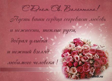Красивая лучшая бесплатная открытка с поздравлением, лучшая бесплатная открытка с поздравлением, валентинка, красивая лучшая бесплатная открытка с поздравлением на день всех влюбленных, красивая лучшая бесплатная открытка с поздравлением на день святого валентина, букет. Открытки  Красивая лучшая бесплатная открытка с поздравлением, лучшая бесплатная открытка с поздравлением, валентинка, красивая лучшая бесплатная открытка с поздравлением на 14 февраля, поздравление на 14 февраля, красивая лучшая бесплатная открытка с поздравлением с днем святого валентина, красивая лучшая бесплатная открытка с поздравлением на день влюбленных, лучшая бесплатная открытка с поздравлением на день святого валентина, лучшая бесплатная открытка с поздравлением на день влюбленных скачать бесплатно онлайн! Красивые открытки бесплатно! скачать открытку бесплатно | pozdravok.qwestore.com