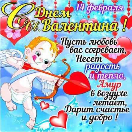 Красивая лучшая бесплатная открытка с поздравлением, лучшая бесплатная открытка с поздравлением, валентинка, красивая лучшая бесплатная открытка с поздравлением на день всех влюбленных, красивая лучшая бесплатная открытка с поздравлением на день святого валентина, красивая лучшая бесплатная открытка с поздравлением на 14 февраля, стрела любви. Открытки  Красивая лучшая бесплатная открытка с поздравлением, лучшая бесплатная открытка с поздравлением, валентинка, красивая лучшая бесплатная открытка с поздравлением на 14 февраля, поздравление на 14 февраля, красивая лучшая бесплатная открытка с поздравлением с днем святого валентина, красивая лучшая бесплатная открытка с поздравлением на день влюбленных, лучшая бесплатная открытка с поздравлением на день святого валентина, лучшая бесплатная открытка с поздравлением на день влюбленных скачать бесплатно онлайн! Печать открытки! скачать открытку бесплатно | pozdravok.qwestore.com