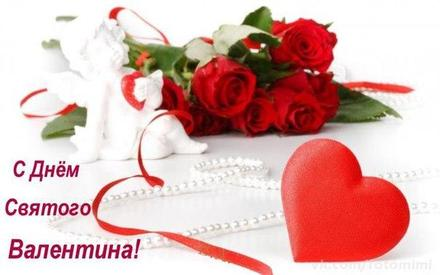 Красивая лучшая бесплатная открытка с поздравлением, лучшая бесплатная открытка с поздравлением, валентинка, красивая лучшая бесплатная открытка с поздравлением на день всех влюбленных, красивая лучшая бесплатная открытка с поздравлением на день святого валентина, красивая лучшая бесплатная открытка с поздравлением на 14 февраля, сердце, ангел. Открытки  Красивая лучшая бесплатная открытка с поздравлением, лучшая бесплатная открытка с поздравлением, валентинка, красивая лучшая бесплатная открытка с поздравлением на 14 февраля, поздравление на 14 февраля, красивая лучшая бесплатная открытка с поздравлением с днем святого валентина, красивая лучшая бесплатная открытка с поздравлением на день влюбленных, лучшая бесплатная открытка с поздравлением на день святого валентина, лучшая бесплатная открытка с поздравлением на день влюбленных скачать бесплатно онлайн! Скачать красивые открытки бесплатно онлайн прямо сейчас! скачать открытку бесплатно | pozdravok.qwestore.com