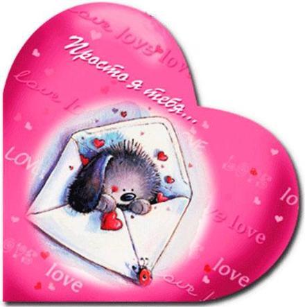 Красивая лучшая бесплатная открытка с поздравлением, лучшая бесплатная открытка с поздравлением, 14 февраля, День Святого Валентина, День всех Влюбленных, валентинка, поздравление, ежик. Открытки  Красивая лучшая бесплатная открытка с поздравлением, лучшая бесплатная открытка с поздравлением, 14 февраля, День Святого Валентина, День всех Влюбленных, валентинка, поздравление, ежик, сердечко скачать бесплатно онлайн! Распечатать открытку! скачать открытку бесплатно   pozdravok.qwestore.com