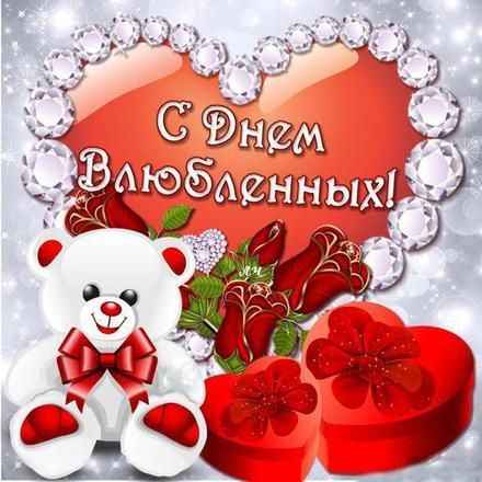Красивая лучшая бесплатная открытка с поздравлением, лучшая бесплатная открытка с поздравлением, валентинка, красивая лучшая бесплатная открытка с поздравлением на день всех влюбленных, красивая лучшая бесплатная открытка с поздравлением на день святого валентина, красивая лучшая бесплатная открытка с поздравлением на 14 февраля, сердечко, мишка. Открытки  Красивая лучшая бесплатная открытка с поздравлением, лучшая бесплатная открытка с поздравлением, валентинка, красивая лучшая бесплатная открытка с поздравлением на 14 февраля, поздравление на 14 февраля, красивая лучшая бесплатная открытка с поздравлением с днем святого валентина, красивая лучшая бесплатная открытка с поздравлением на день влюбленных, лучшая бесплатная открытка с поздравлением на день святого валентина, лучшая бесплатная открытка с поздравлением на день влюбленных скачать бесплатно онлайн! Скачать красивую картинку на праздник онлайн! скачать открытку бесплатно | pozdravok.qwestore.com