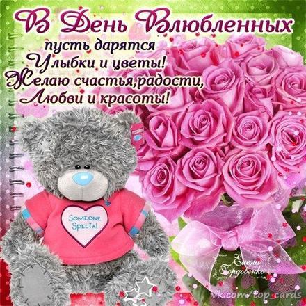 Красивая лучшая бесплатная открытка с поздравлением, лучшая бесплатная открытка с поздравлением, валентинка, красивая лучшая бесплатная открытка с поздравлением на день всех влюбленных, красивая лучшая бесплатная открытка с поздравлением на день святого валентина, красивая лучшая бесплатная открытка с поздравлением на 14 февраля, мишка, розы. Открытки  Красивая лучшая бесплатная открытка с поздравлением, лучшая бесплатная открытка с поздравлением, валентинка, красивая лучшая бесплатная открытка с поздравлением на 14 февраля, поздравление на 14 февраля, красивая лучшая бесплатная открытка с поздравлением с днем святого валентина, красивая лучшая бесплатная открытка с поздравлением на день влюбленных, лучшая бесплатная открытка с поздравлением на день святого валентина, лучшая бесплатная открытка с поздравлением на день влюбленных скачать бесплатно онлайн! Печать открытки! скачать открытку бесплатно   pozdravok.qwestore.com
