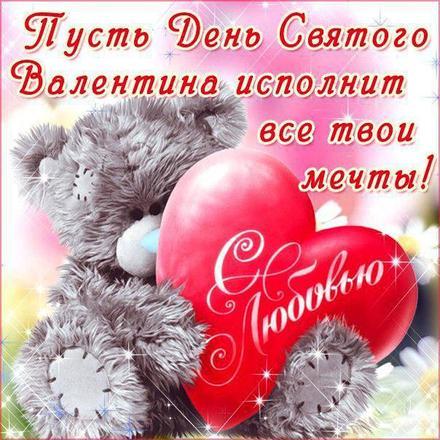 Красивая лучшая бесплатная открытка с поздравлением, лучшая бесплатная открытка с поздравлением, валентинка, красивая лучшая бесплатная открытка с поздравлением на день всех влюбленных, красивая лучшая бесплатная открытка с поздравлением на день святого валентина, межвежонок. Открытки  Красивая лучшая бесплатная открытка с поздравлением, лучшая бесплатная открытка с поздравлением, валентинка, красивая лучшая бесплатная открытка с поздравлением на 14 февраля, поздравление на 14 февраля, красивая лучшая бесплатная открытка с поздравлением с днем святого валентина, красивая лучшая бесплатная открытка с поздравлением на день влюбленных, лучшая бесплатная открытка с поздравлением на день святого валентина, лучшая бесплатная открытка с поздравлением на день влюбленных скачать бесплатно онлайн! Распечатать открытку! скачать открытку бесплатно   pozdravok.qwestore.com