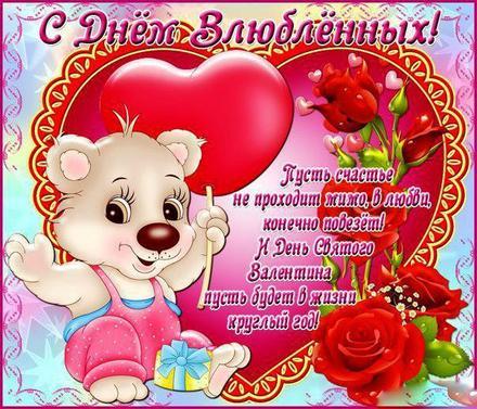 Красивая лучшая бесплатная открытка с поздравлением, лучшая бесплатная открытка с поздравлением, валентинка, красивая лучшая бесплатная открытка с поздравлением на день всех влюбленных, красивая лучшая бесплатная открытка с поздравлением на день святого валентина, красивая лучшая бесплатная открытка с поздравлением на 14 февраля, мишка. Открытки  Красивая лучшая бесплатная открытка с поздравлением, лучшая бесплатная открытка с поздравлением, валентинка, красивая лучшая бесплатная открытка с поздравлением на 14 февраля, поздравление на 14 февраля, красивая лучшая бесплатная открытка с поздравлением с днем святого валентина, красивая лучшая бесплатная открытка с поздравлением на день влюбленных, лучшая бесплатная открытка с поздравлением на день святого валентина, лучшая бесплатная открытка с поздравлением на день влюбленных скачать бесплатно онлайн! Печать открытки! скачать открытку бесплатно   pozdravok.qwestore.com