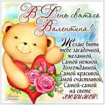 Красивая лучшая бесплатная открытка с поздравлением, лучшая бесплатная открытка с поздравлением, валентинка, красивая лучшая бесплатная открытка с поздравлением на день всех влюбленных, красивая лучшая бесплатная открытка с поздравлением на день святого валентина, красивая лучшая бесплатная открытка с поздравлением на 14 февраля, мишка. Открытки  Красивая лучшая бесплатная открытка с поздравлением, лучшая бесплатная открытка с поздравлением, валентинка, красивая лучшая бесплатная открытка с поздравлением на 14 февраля, поздравление на 14 февраля, красивая лучшая бесплатная открытка с поздравлением с днем святого валентина, красивая лучшая бесплатная открытка с поздравлением на день влюбленных, лучшая бесплатная открытка с поздравлением на день святого валентина, лучшая бесплатная открытка с поздравлением на день влюбленных скачать бесплатно онлайн! Скачать красивые открытки бесплатно онлайн прямо сейчас! скачать открытку бесплатно   pozdravok.qwestore.com