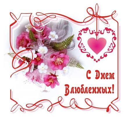 Красивая лучшая бесплатная открытка с поздравлением, лучшая бесплатная открытка с поздравлением, 14 февраля, День Святого Валентина, валентинка, поздравление. Открытки  Красивая лучшая бесплатная открытка с поздравлением, лучшая бесплатная открытка с поздравлением, 14 февраля, День Святого Валентина, валентинка, поздравление, любовь скачать бесплатно онлайн! Скачать красивую картинку на праздник онлайн! скачать открытку бесплатно | pozdravok.qwestore.com