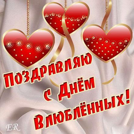 Красивая лучшая бесплатная открытка с поздравлением, лучшая бесплатная открытка с поздравлением, валентинка, красивая лучшая бесплатная открытка с поздравлением на день всех влюбленных, красивая лучшая бесплатная открытка с поздравлением на день святого валентина, красивая лучшая бесплатная открытка с поздравлением на 14 февраля, сердечки. Открытки  Красивая лучшая бесплатная открытка с поздравлением, лучшая бесплатная открытка с поздравлением, валентинка, красивая лучшая бесплатная открытка с поздравлением на 14 февраля, поздравление на 14 февраля, красивая лучшая бесплатная открытка с поздравлением с днем святого валентина, красивая лучшая бесплатная открытка с поздравлением на день влюбленных, лучшая бесплатная открытка с поздравлением на день святого валентина, лучшая бесплатная открытка с поздравлением на день влюбленных скачать бесплатно онлайн! Скачать красивые картинки быстро можно здесь! скачать открытку бесплатно   pozdravok.qwestore.com