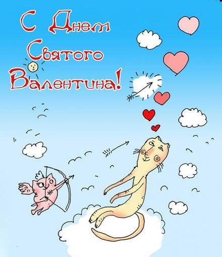 Красивая лучшая бесплатная открытка с поздравлением, лучшая бесплатная открытка с поздравлением, 14 февраля, День Святого Валентина, День всех Влюбленных, валентинка, поздравление, котик. Открытки  Красивая лучшая бесплатная открытка с поздравлением, лучшая бесплатная открытка с поздравлением, 14 февраля, День Святого Валентина, День всех Влюбленных, валентинка, поздравление, котик, купидон скачать бесплатно онлайн! Скачать красивые открытки бесплатно онлайн прямо сейчас! скачать открытку бесплатно   pozdravok.qwestore.com