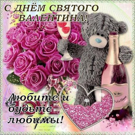 Красивая лучшая бесплатная открытка с поздравлением, лучшая бесплатная открытка с поздравлением, валентинка, красивая лучшая бесплатная открытка с поздравлением на день всех влюбленных, красивая лучшая бесплатная открытка с поздравлением на день святого валентина, сердечко, мишка. Открытки  Красивая лучшая бесплатная открытка с поздравлением, лучшая бесплатная открытка с поздравлением, валентинка, красивая лучшая бесплатная открытка с поздравлением на 14 февраля, поздравление на 14 февраля, красивая лучшая бесплатная открытка с поздравлением с днем святого валентина, красивая лучшая бесплатная открытка с поздравлением на день влюбленных, лучшая бесплатная открытка с поздравлением на день святого валентина, лучшая бесплатная открытка с поздравлением на день влюбленных скачать бесплатно онлайн! Распечатать открытку! скачать открытку бесплатно   pozdravok.qwestore.com