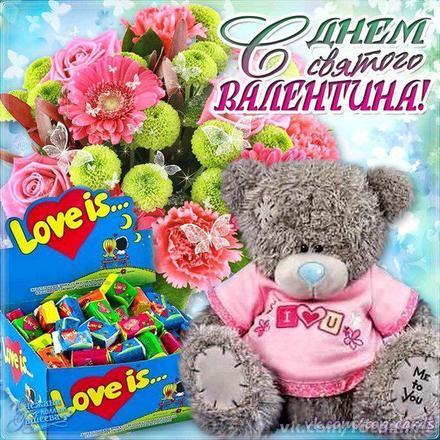 Красивая лучшая бесплатная открытка с поздравлением, лучшая бесплатная открытка с поздравлением, валентинка, красивая лучшая бесплатная открытка с поздравлением на день всех влюбленных, красивая лучшая бесплатная открытка с поздравлением на день святого валентина, красивая лучшая бесплатная открытка с поздравлением на 14 февраля, Love is. Открытки  Красивая лучшая бесплатная открытка с поздравлением, лучшая бесплатная открытка с поздравлением, валентинка, красивая лучшая бесплатная открытка с поздравлением на 14 февраля, поздравление на 14 февраля, красивая лучшая бесплатная открытка с поздравлением с днем святого валентина, красивая лучшая бесплатная открытка с поздравлением на день влюбленных, лучшая бесплатная открытка с поздравлением на день святого валентина, лучшая бесплатная открытка с поздравлением на день влюбленных скачать бесплатно онлайн! Скачать красивые открытки бесплатно онлайн прямо сейчас! скачать открытку бесплатно   pozdravok.qwestore.com
