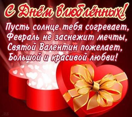 Красивая лучшая бесплатная открытка с поздравлением, лучшая бесплатная открытка с поздравлением, валентинка, красивая лучшая бесплатная открытка с поздравлением на день всех влюбленных, сердце, стихи на день святого валентина. Открытки  Красивая лучшая бесплатная открытка с поздравлением, лучшая бесплатная открытка с поздравлением, валентинка, красивая лучшая бесплатная открытка с поздравлением на 14 февраля, поздравление на 14 февраля, красивая лучшая бесплатная открытка с поздравлением с днем святого валентина, красивая лучшая бесплатная открытка с поздравлением на день влюбленных, лучшая бесплатная открытка с поздравлением на день святого валентина, лучшая бесплатная открытка с поздравлением на день влюбленных скачать бесплатно онлайн! Скачать красивые картинки быстро можно здесь! скачать открытку бесплатно   pozdravok.qwestore.com