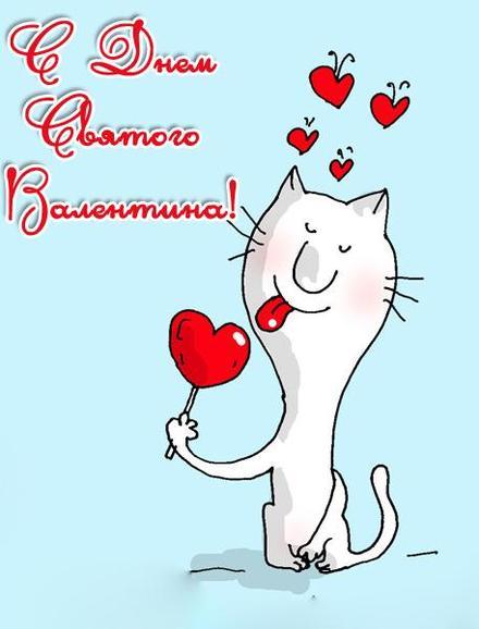 Красивая лучшая бесплатная открытка с поздравлением, лучшая бесплатная открытка с поздравлением, 14 февраля, котик. Открытки  Красивая лучшая бесплатная открытка с поздравлением, лучшая бесплатная открытка с поздравлением, 14 февраля, котик, леденец скачать бесплатно онлайн! Печать открытки! скачать открытку бесплатно | pozdravok.qwestore.com