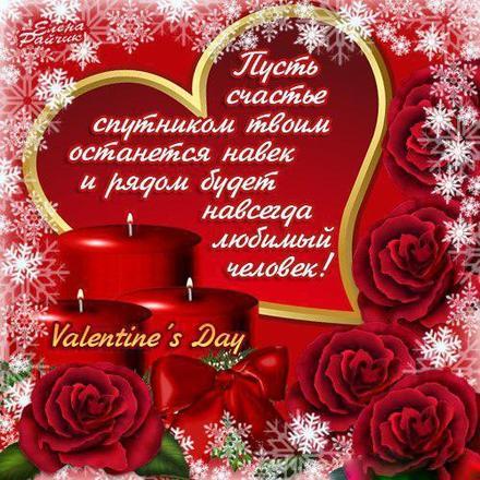Красивая лучшая бесплатная открытка с поздравлением, лучшая бесплатная открытка с поздравлением, валентинка, сердце, цветы. Открытки  Красивая лучшая бесплатная открытка с поздравлением, лучшая бесплатная открытка с поздравлением, валентинка, красивая лучшая бесплатная открытка с поздравлением на 14 февраля, поздравление на 14 февраля, красивая лучшая бесплатная открытка с поздравлением с днем святого валентина, красивая лучшая бесплатная открытка с поздравлением на день влюбленных, лучшая бесплатная открытка с поздравлением на день святого валентина, лучшая бесплатная открытка с поздравлением на день влюбленных скачать бесплатно онлайн! Скачать красивые открытки бесплатно онлайн прямо сейчас! скачать открытку бесплатно   pozdravok.qwestore.com