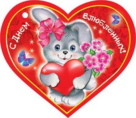 Красивая лучшая бесплатная открытка с поздравлением, лучшая бесплатная открытка с поздравлением, 14 февраля, День Святого Валентина, День всех Влюбленных, валентинка, поздравление, сердце, зайка. Открытки  Красивая лучшая бесплатная открытка с поздравлением, лучшая бесплатная открытка с поздравлением, 14 февраля, День Святого Валентина, День всех Влюбленных, валентинка, поздравление, сердце скачать бесплатно онлайн! Скачать красивую открытку бесплатно онлайн! скачать открытку бесплатно   pozdravok.qwestore.com