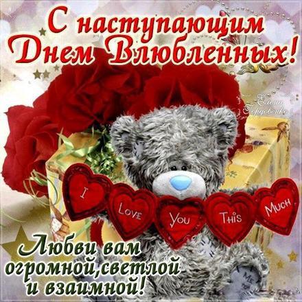 Красивая лучшая бесплатная открытка с поздравлением, лучшая бесплатная открытка с поздравлением, валентинка, сердечки. Открытки  Красивая лучшая бесплатная открытка с поздравлением, лучшая бесплатная открытка с поздравлением, валентинка, красивая лучшая бесплатная открытка с поздравлением на 14 февраля, поздравление на 14 февраля, красивая лучшая бесплатная открытка с поздравлением с днем святого валентина, красивая лучшая бесплатная открытка с поздравлением на день влюбленных, лучшая бесплатная открытка с поздравлением на день святого валентина, лучшая бесплатная открытка с поздравлением на день влюбленных скачать бесплатно онлайн! Скачать красивую открытку бесплатно онлайн! скачать открытку бесплатно | pozdravok.qwestore.com