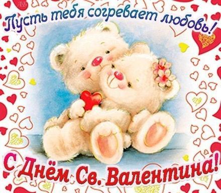 Красивая лучшая бесплатная открытка с поздравлением, лучшая бесплатная открытка с поздравлением, валентинка, красивая лучшая бесплатная открытка с поздравлением на день всех влюбленных, красивая лучшая бесплатная открытка с поздравлением на день святого валентина, мишки. Открытки  Красивая лучшая бесплатная открытка с поздравлением, лучшая бесплатная открытка с поздравлением, валентинка, красивая лучшая бесплатная открытка с поздравлением на 14 февраля, поздравление на 14 февраля, красивая лучшая бесплатная открытка с поздравлением с днем святого валентина, красивая лучшая бесплатная открытка с поздравлением на день влюбленных, лучшая бесплатная открытка с поздравлением на день святого валентина, лучшая бесплатная открытка с поздравлением на день влюбленных скачать бесплатно онлайн! Скачать красивую картинку на праздник онлайн! скачать открытку бесплатно | pozdravok.qwestore.com