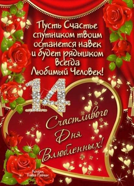 Красивая лучшая бесплатная открытка с поздравлением, лучшая бесплатная открытка с поздравлением, валентинка, красивая лучшая бесплатная открытка с поздравлением на день всех влюбленных, красивая лучшая бесплатная открытка с поздравлением на день святого валентина, сердечко, стихи. Открытки  Красивая лучшая бесплатная открытка с поздравлением, лучшая бесплатная открытка с поздравлением, валентинка, красивая лучшая бесплатная открытка с поздравлением на 14 февраля, поздравление на 14 февраля, красивая лучшая бесплатная открытка с поздравлением с днем святого валентина, красивая лучшая бесплатная открытка с поздравлением на день влюбленных, лучшая бесплатная открытка с поздравлением на день святого валентина, лучшая бесплатная открытка с поздравлением на день влюбленных скачать бесплатно онлайн! Красивые открытки бесплатно! скачать открытку бесплатно | pozdravok.qwestore.com