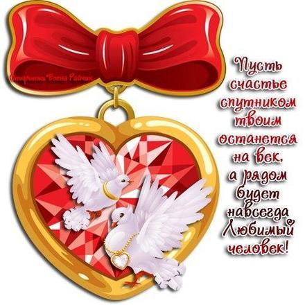 Красивая лучшая бесплатная открытка с поздравлением, лучшая бесплатная открытка с поздравлением, валентинка, красивая лучшая бесплатная открытка с поздравлением на день всех влюбленных, красивая лучшая бесплатная открытка с поздравлением на день святого валентина, красивая лучшая бесплатная открытка с поздравлением на 14 февраля, стихи. Открытки  Красивая лучшая бесплатная открытка с поздравлением, лучшая бесплатная открытка с поздравлением, валентинка, красивая лучшая бесплатная открытка с поздравлением на 14 февраля, поздравление на 14 февраля, красивая лучшая бесплатная открытка с поздравлением с днем святого валентина, красивая лучшая бесплатная открытка с поздравлением на день влюбленных, лучшая бесплатная открытка с поздравлением на день святого валентина, лучшая бесплатная открытка с поздравлением на день влюбленных скачать бесплатно онлайн! Печать открытки! скачать открытку бесплатно | pozdravok.qwestore.com