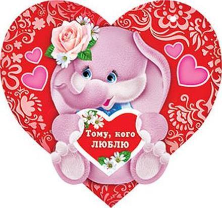 Красивая лучшая бесплатная открытка с поздравлением, лучшая бесплатная открытка с поздравлением, 14 февраля, День Святого Валентина, День всех Влюбленных, валентинка, поздравление, сердце. Открытки  Красивая лучшая бесплатная открытка с поздравлением, лучшая бесплатная открытка с поздравлением, 14 февраля, День Святого Валентина, День всех Влюбленных, валентинка, поздравление, сердце, слоненок скачать бесплатно онлайн! Скачать красивые картинки быстро можно здесь! скачать открытку бесплатно   pozdravok.qwestore.com