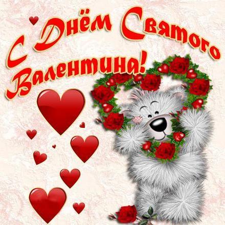 Красивая лучшая бесплатная открытка с поздравлением, 14 февраля, День всех влюбленных, любовь, сердце, мишка Тэдди. Открытки  Красивая лучшая бесплатная открытка с поздравлением, 14 февраля, День всех влюбленных, любовь, сердце, мишка Тэдди, поздравление скачать бесплатно онлайн! Скачать красивые открытки бесплатно онлайн прямо сейчас! скачать открытку бесплатно | pozdravok.qwestore.com