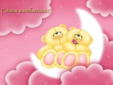 Красивая лучшая бесплатная открытка с поздравлением, лучшая бесплатная открытка с поздравлением, 14 февраля, День Святого Валентина, День всех Влюбленных, валентинка, поздравление, сердце, лепестки. Открытки  Красивая лучшая бесплатная открытка с поздравлением, лучшая бесплатная открытка с поздравлением, 14 февраля, День Святого Валентина, День всех Влюбленных, валентинка, поздравление, сердце, лепестки, луна, любовь скачать бесплатно онлайн! Скачать красивую открытку бесплатно онлайн! скачать открытку бесплатно   pozdravok.qwestore.com