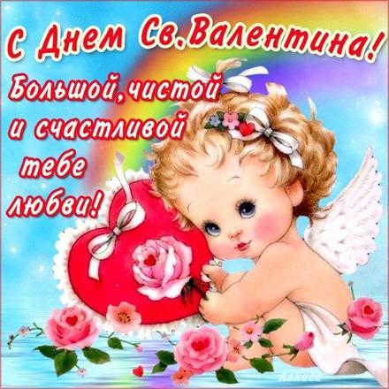 Красивая лучшая бесплатная открытка с поздравлением, лучшая бесплатная открытка с поздравлением, 14 февраля, сердце, поздравление, малыш. Открытки  Красивая лучшая бесплатная открытка с поздравлением, лучшая бесплатная открытка с поздравлением, 14 февраля, сердце, поздравление, малыш, ангел скачать бесплатно онлайн! Скачать красивую открытку бесплатно онлайн! скачать открытку бесплатно | pozdravok.qwestore.com