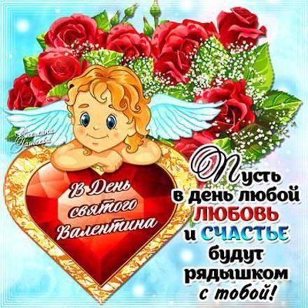 Красивая лучшая бесплатная открытка с поздравлением, лучшая бесплатная открытка с поздравлением, валентинка, красивая лучшая бесплатная открытка с поздравлением на день всех влюбленных, красивая лучшая бесплатная открытка с поздравлением на день святого валентина, сердечко, амур. Открытки  Красивая лучшая бесплатная открытка с поздравлением, лучшая бесплатная открытка с поздравлением, валентинка, красивая лучшая бесплатная открытка с поздравлением на 14 февраля, поздравление на 14 февраля, красивая лучшая бесплатная открытка с поздравлением с днем святого валентина, красивая лучшая бесплатная открытка с поздравлением на день влюбленных, лучшая бесплатная открытка с поздравлением на день святого валентина, лучшая бесплатная открытка с поздравлением на день влюбленных скачать бесплатно онлайн! Печать открытки! скачать открытку бесплатно | pozdravok.qwestore.com