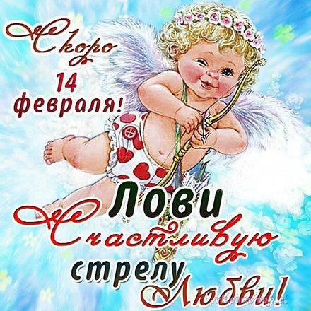 Красивая лучшая бесплатная открытка с поздравлением, лучшая бесплатная открытка с поздравлением, валентинка, красивая лучшая бесплатная открытка с поздравлением на день всех влюбленных, красивая лучшая бесплатная открытка с поздравлением на день святого валентина, красивая лучшая бесплатная открытка с поздравлением на 14 февраля, ангелочек. Открытки  Красивая лучшая бесплатная открытка с поздравлением, лучшая бесплатная открытка с поздравлением, валентинка, красивая лучшая бесплатная открытка с поздравлением на 14 февраля, поздравление на 14 февраля, красивая лучшая бесплатная открытка с поздравлением с днем святого валентина, красивая лучшая бесплатная открытка с поздравлением на день влюбленных, лучшая бесплатная открытка с поздравлением на день святого валентина, лучшая бесплатная открытка с поздравлением на день влюбленных скачать бесплатно онлайн! Открытка добра! скачать открытку бесплатно | pozdravok.qwestore.com