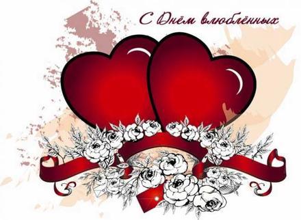 Красивая лучшая бесплатная открытка с поздравлением, лучшая бесплатная открытка с поздравлением, 14 февраля, День Святого Валентина, День всех Влюбленных, валентинка, поздравление, сердце. Открытки  Красивая лучшая бесплатная открытка с поздравлением, лучшая бесплатная открытка с поздравлением, 14 февраля, День Святого Валентина, День всех Влюбленных, валентинка, поздравление, сердце, розы скачать бесплатно онлайн! Скачать красивые открытки бесплатно онлайн прямо сейчас! скачать открытку бесплатно   pozdravok.qwestore.com
