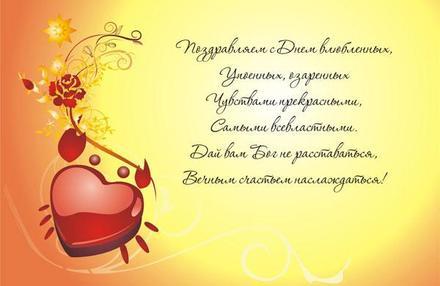 Красивая лучшая бесплатная открытка с поздравлением, лучшая бесплатная открытка с поздравлением, 14 февраля, День Святого Валентина, валентинка, поздравление, сердце. Открытки  Красивая лучшая бесплатная открытка с поздравлением, лучшая бесплатная открытка с поздравлением, 14 февраля, День Святого Валентина, валентинка, поздравление, сердце, стихи скачать бесплатно онлайн! Открытка добра! скачать открытку бесплатно   pozdravok.qwestore.com