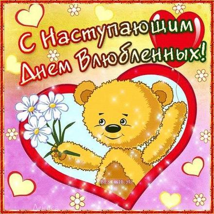 Красивая лучшая бесплатная открытка с поздравлением, лучшая бесплатная открытка с поздравлением, валентинка, сердце, цветы, мишка. Открытки  Красивая лучшая бесплатная открытка с поздравлением, лучшая бесплатная открытка с поздравлением, валентинка, красивая лучшая бесплатная открытка с поздравлением на 14 февраля, поздравление на 14 февраля, красивая лучшая бесплатная открытка с поздравлением с днем святого валентина, красивая лучшая бесплатная открытка с поздравлением на день влюбленных, лучшая бесплатная открытка с поздравлением на день святого валентина, лучшая бесплатная открытка с поздравлением на день влюбленных скачать бесплатно онлайн! Скачать красивые картинки быстро можно здесь! скачать открытку бесплатно   pozdravok.qwestore.com