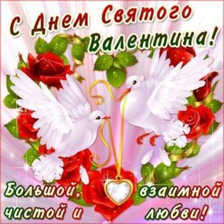 Красивая лучшая бесплатная открытка с поздравлением, лучшая бесплатная открытка с поздравлением, 14 февраля, сердце, поздравление, сердечко, голуби. Открытки  Красивая Красивая лучшая бесплатная открытка с поздравлением, лучшая бесплатная открытка с поздравлением, 14 февраля, сердце, поздравление, сердечко, голуби скачать бесплатно онлайн! Скачать красивую картинку на праздник онлайн! скачать открытку бесплатно | pozdravok.qwestore.com