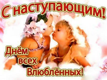 Красивая лучшая бесплатная открытка с поздравлением, лучшая бесплатная открытка с поздравлением, валентинка, красивая лучшая бесплатная открытка с поздравлением на день всех влюбленных, красивая лучшая бесплатная открытка с поздравлением на день святого валентина, красивая лучшая бесплатная открытка с поздравлением на 14 февраля, ангелы. Открытки  Красивая лучшая бесплатная открытка с поздравлением, лучшая бесплатная открытка с поздравлением, валентинка, красивая лучшая бесплатная открытка с поздравлением на 14 февраля, поздравление на 14 февраля, красивая лучшая бесплатная открытка с поздравлением с днем святого валентина, красивая лучшая бесплатная открытка с поздравлением на день влюбленных, лучшая бесплатная открытка с поздравлением на день святого валентина, лучшая бесплатная открытка с поздравлением на день влюбленных скачать бесплатно онлайн! Красивые открытки бесплатно! скачать открытку бесплатно   pozdravok.qwestore.com
