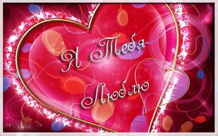 Красивая лучшая бесплатная открытка с поздравлением, лучшая бесплатная открытка с поздравлением, 14 февраля, День Святого Валентина, День всех Влюбленных, валентинка, поздравление, сердце, любовь. Открытки  Красивая лучшая бесплатная открытка с поздравлением, лучшая бесплатная открытка с поздравлением, 14 февраля, День Святого Валентина, День всех Влюбленных, валентинка, поздравление, сердце, любовь, признание скачать бесплатно онлайн! Открытка добра! скачать открытку бесплатно | pozdravok.qwestore.com