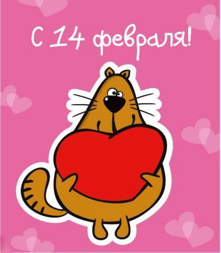 Красивая лучшая бесплатная открытка с поздравлением, лучшая бесплатная открытка с поздравлением, 14 февраля, День Святого Валентина, День всех Влюбленных, валентинка, поздравление, сердце, кот. Открытки  Красивая лучшая бесплатная открытка с поздравлением, лучшая бесплатная открытка с поздравлением, 14 февраля, День Святого Валентина, День всех Влюбленных, валентинка, поздравление, сердце, котик скачать бесплатно онлайн! Скачать красивую открытку бесплатно онлайн! скачать открытку бесплатно   pozdravok.qwestore.com