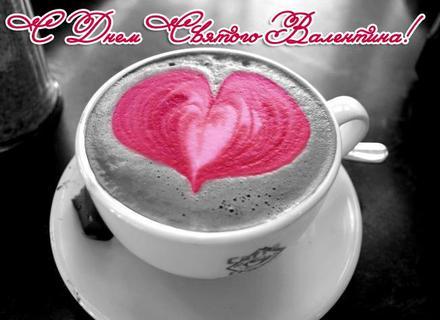 Красивая лучшая бесплатная открытка с поздравлением, лучшая бесплатная открытка с поздравлением, 14 февраля, кофе. Открытки  Красивая лучшая бесплатная открытка с поздравлением, лучшая бесплатная открытка с поздравлением, 14 февраля, кофе, пенка, сердечко скачать бесплатно онлайн! Скачать красивую открытку бесплатно онлайн! скачать открытку бесплатно | pozdravok.qwestore.com