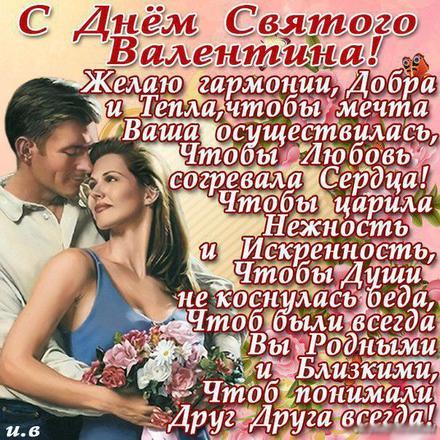 Красивая лучшая бесплатная открытка с поздравлением, лучшая бесплатная открытка с поздравлением, валентинка, красивая лучшая бесплатная открытка с поздравлением на день всех влюбленных, красивая лучшая бесплатная открытка с поздравлением на день святого валентина, красивая лучшая бесплатная открытка с поздравлением на 14 февраля, стихи. Открытки  Красивая лучшая бесплатная открытка с поздравлением, лучшая бесплатная открытка с поздравлением, валентинка, красивая лучшая бесплатная открытка с поздравлением на 14 февраля, поздравление на 14 февраля, красивая лучшая бесплатная открытка с поздравлением с днем святого валентина, красивая лучшая бесплатная открытка с поздравлением на день влюбленных, лучшая бесплатная открытка с поздравлением на день святого валентина, лучшая бесплатная открытка с поздравлением на день влюбленных скачать бесплатно онлайн! Скачать красивые картинки быстро можно здесь! скачать открытку бесплатно   pozdravok.qwestore.com