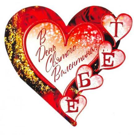 Красивая лучшая бесплатная открытка с поздравлением, лучшая бесплатная открытка с поздравлением, 14 февраля, День Святого Валентина, День всех Влюбленных, валентинка, поздравление, любовь. Открытки  Красивая лучшая бесплатная открытка с поздравлением, лучшая бесплатная открытка с поздравлением, 14 февраля, День Святого Валентина, День всех Влюбленных, валентинка, поздравление, любовь, признание скачать бесплатно онлайн! Красивые открытки бесплатно! скачать открытку бесплатно | pozdravok.qwestore.com