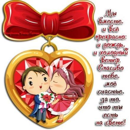 Красивая лучшая бесплатная открытка с поздравлением, лучшая бесплатная открытка с поздравлением, валентинка, красивая лучшая бесплатная открытка с поздравлением на день всех влюбленных, красивая лучшая бесплатная открытка с поздравлением на день святого валентина, стихи. Открытки  Красивая лучшая бесплатная открытка с поздравлением, лучшая бесплатная открытка с поздравлением, валентинка, красивая лучшая бесплатная открытка с поздравлением на 14 февраля, поздравление на 14 февраля, красивая лучшая бесплатная открытка с поздравлением с днем святого валентина, красивая лучшая бесплатная открытка с поздравлением на день влюбленных, лучшая бесплатная открытка с поздравлением на день святого валентина, лучшая бесплатная открытка с поздравлением на день влюбленных скачать бесплатно онлайн! Скачать красивые открытки бесплатно онлайн прямо сейчас! скачать открытку бесплатно | pozdravok.qwestore.com