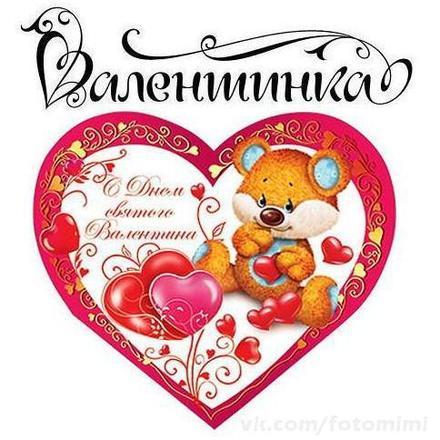 Красивая лучшая бесплатная открытка с поздравлением, лучшая бесплатная открытка с поздравлением, валентинка, красивая лучшая бесплатная открытка с поздравлением на день всех влюбленных, красивая лучшая бесплатная открытка с поздравлением на день святого валентина, красивая лучшая бесплатная открытка с поздравлением на 14 февраля, мишка. Открытки  Красивая лучшая бесплатная открытка с поздравлением, лучшая бесплатная открытка с поздравлением, валентинка, красивая лучшая бесплатная открытка с поздравлением на 14 февраля, поздравление на 14 февраля, красивая лучшая бесплатная открытка с поздравлением с днем святого валентина, красивая лучшая бесплатная открытка с поздравлением на день влюбленных, лучшая бесплатная открытка с поздравлением на день святого валентина, лучшая бесплатная открытка с поздравлением на день влюбленных скачать бесплатно онлайн! Скачать красивую картинку на праздник онлайн! скачать открытку бесплатно | pozdravok.qwestore.com